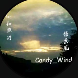 candy-wind和煦的糖果风