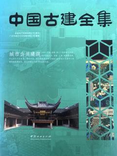 中国古建筑:演变史、中西差异、结构特色。