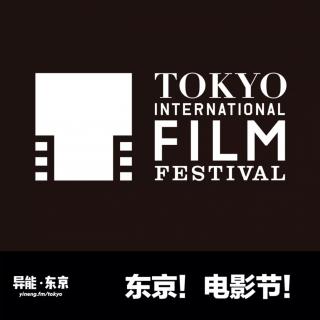 东京!电影节!   异能电台 x 东京Vol.20