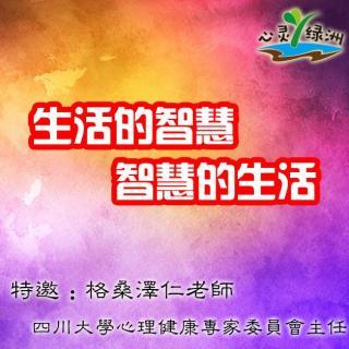 心灵绿洲 ┃ 格桑泽仁:生活的智慧 智慧的生活【212】
