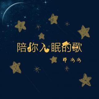 郑冰冰-《陪你入睡的歌》