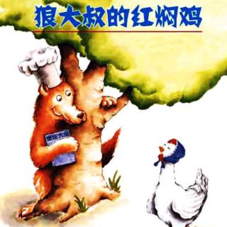 《狼大叔的红焖鸡》