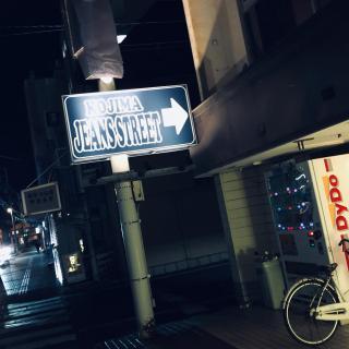 闲聊:去冈山儿岛,逛逛牛仔一条街