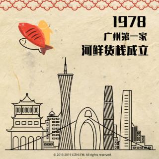 请接通1978:广州第一家河鲜货栈成立