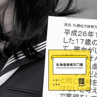 vol.244 北海道南幌灭门案