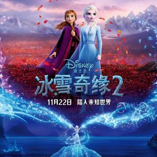 《冰雪奇缘2》艾莎就是第五元素!