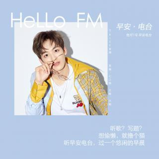 HeLLo.FM | vol.8 早安,我是糯米糍宝宝