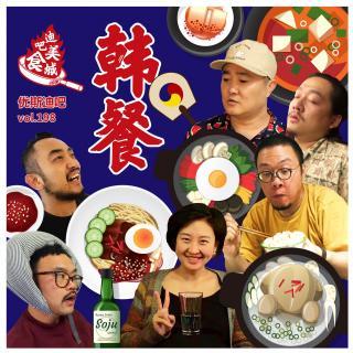 韩餐 - 迪吧美食城 - 优斯迪吧 Vol.198