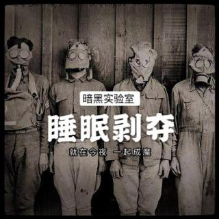 暗黑实验室:睡眠剥夺