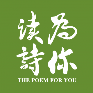 王晰「为你读诗」:《这是美好的时辰》