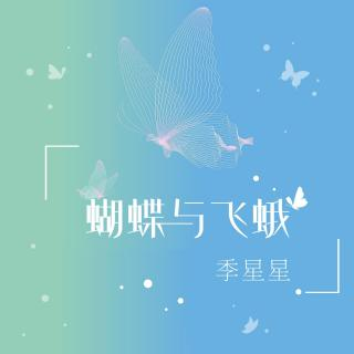 季星星-《蝴蝶与飞蛾》