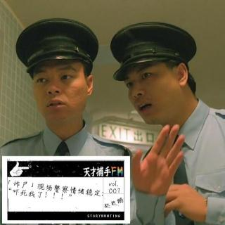 Vol.001 刑警朋友跟我说,「诈尸」现场他情绪稳定:吓死我了!