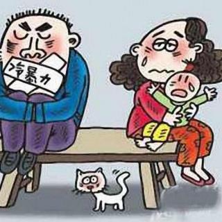 正解家庭冷暴力、软暴力