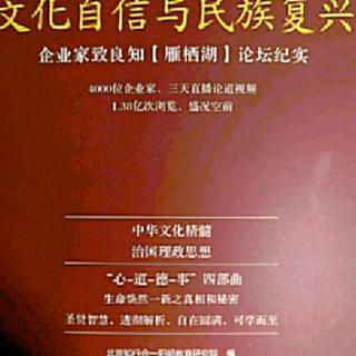 文化自信与民族复兴99-104页20191205