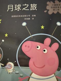 第48期 小猪佩奇—月球之旅