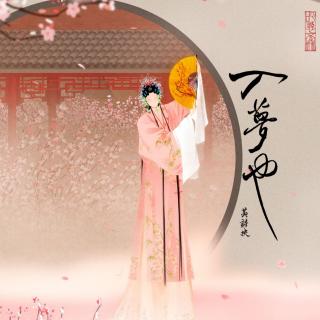 黄诗扶-孽海记