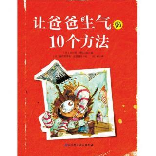 【艾玛读绘本】让爸爸生气的十个办法