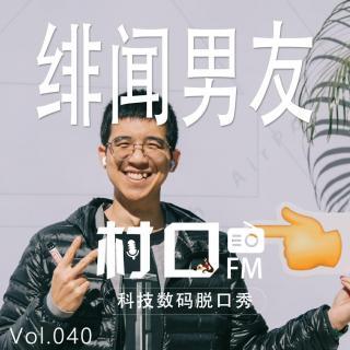 绯闻男友 村口FM vol.040