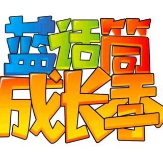 12月10日成语语音示范