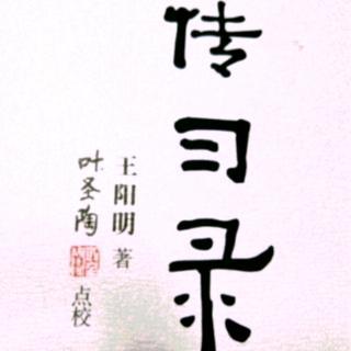 诵读《传习录》上卷·徐爱录(8)2019.12.8