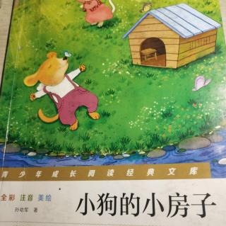 《小狗的小房子》
