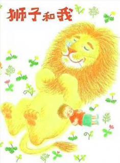 晚安故事57《狮子和我》