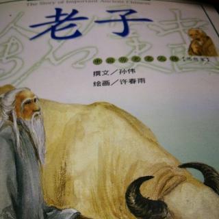中国历史名人传—老子1