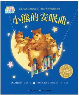 晚安故事58《小熊的安眠曲》