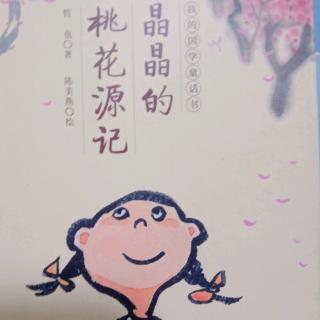 刘欣怡一一《晶晶的桃花源记》第三章节