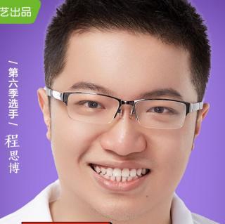 【奇葩说第六季】程思博&詹青云