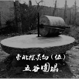 东北探灵录(伍)vol.106-五谷围塌