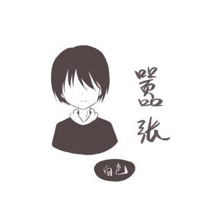 嚣张——白色(cover:en)