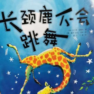 3.赞赞妈妈讲故事之《长颈鹿不会跳舞》