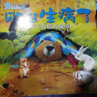 绘本《贝尔熊生病了》