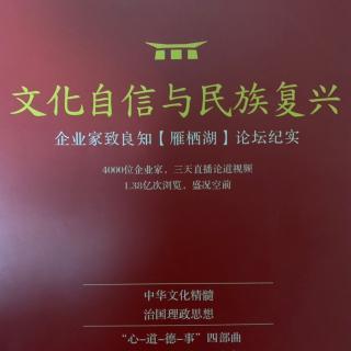 文化自信与民族复兴P87-96页🌹侯月