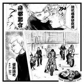 帝都联合 - 迪吧机车研究所 - 优斯迪吧 vol.201