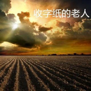 主播:风铃阵阵——收字纸的老人——汪曾祺