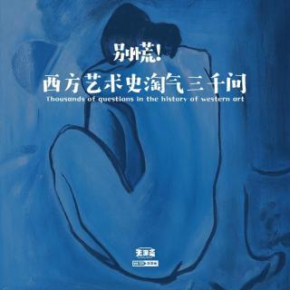 vol.120 别慌!西方艺术史淘气三千问