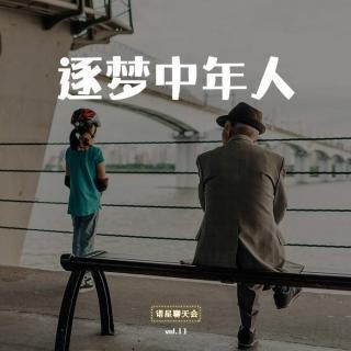 vol.11 逐梦中年人