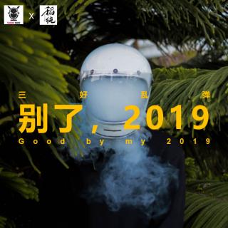 三好乱弹 – 别了,2019!