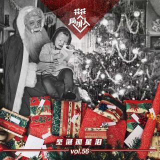 vol.56 圣诞孤星泪