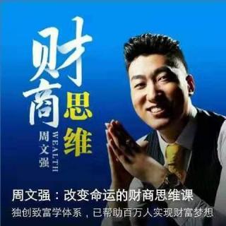 197周文强老师最新分享——《解药篇》