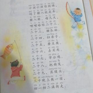 背诵春节童谣