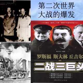 关于二战时期的冷知识