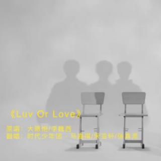 《Luv Or Love》——马嘉祺/宋亚轩/张真源
