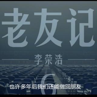 【新歌】李荣浩 - 《老友记》 (无损音质纯享版)