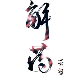 《解药》—作者:巫哲 第五十八章