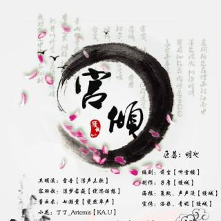 一念成奢(念白版)-【宫倾】ed