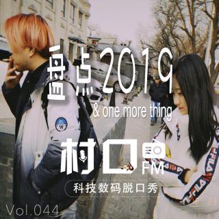 盘点2019 村口FM vol.044