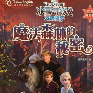 冰雪奇缘2——魔法森林的秘密